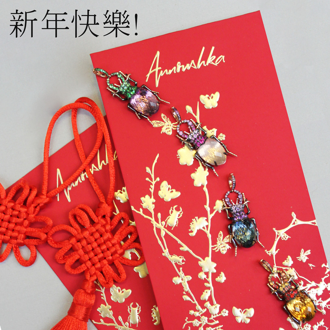 Annoushka seeds collection